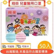 翔榮 兒童醫用口罩 50入/盒 藍/粉多色可選 雙鋼印*愛康介護*