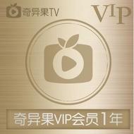 非台灣大陸愛奇藝銀河奇異果鑽石會員一年VIP (電視盒,手機,平版,電腦都可用)