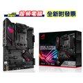 【全新含稅】ASUS 華碩 ROG STRIX B550-E GAMING WIFI 6 AX AMD 主機板