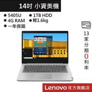 Lenovo 聯想 IdeaPad IP S145-14IWL 81MU000KTW 14吋 筆電 灰 一年保固