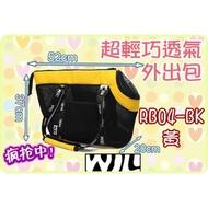 [盒子女孩]超輕巧透氣外出包(黃)~RB04BK RB04-Y~手提 推車 寵物 黑網 中型犬 WILL 寵物包