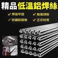 【真功夫】萬能焊絲 低溫鋁焊條 一組20入(低溫焊條)