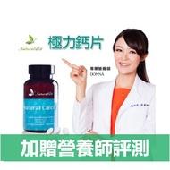 【送營養師】-【Natural Fit 】極力鈣片(維生素D ,鈣)✮來福食醫✮