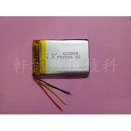 軒林-附發票 適用TRYWIN-DTN-X688衛星導航 3.7V電池 603048 603050 #D156A