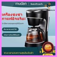 ไม่มีไม่ได้แล้ว! เครื่องชงกาแฟ เครื่องชงกาแฟเอสเพรสโซ เครื่องทำกาแฟขนาดเล็ก เครื่องทำกาแฟกึ่งอัตโนมติ Coffee maker เครื่องชงชากาแฟ คลิกเด Free Shipping