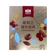 葡萄王獨家經典樟芝菌絲體濾掛咖啡