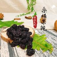 天然原味果乾【桑椹果乾】長發 專營 蜜餞 水果乾 批發工廠