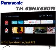 Panasonic國際 65吋 4K聯網液晶顯示器+視訊盒(TH-65HX650W)送基本安裝+運動保溫瓶2入