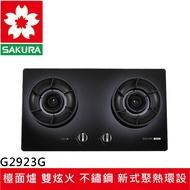 【SAKURA櫻花】 聚熱焱雙炫火二口黑色玻璃檯面爐 (G2923G)