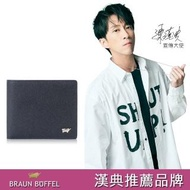 【BRAUN BUFFEL 德國小金牛】台灣總代理 尚恩A 4卡零錢袋皮夾-藍色(BF354-315-NY)