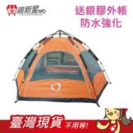 6-8人雙門自動秒開帳篷  快開帳  露營 野餐 郊遊 遊戲屋 蒙古包 (送外帳)