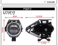 電瓶車摩托車改裝配件超亮led強光u7爆閃彩燈鐳射炮外置前大燈泡 居家