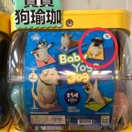 扭蛋 瑜珈大師 瑜珈狗寶寶Baby Yoga Dog狗瑜珈寶寶公仔 售巴哥犬