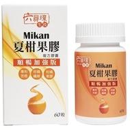 🌱現貨🌱日本Mikan夏柑果膠塑型順暢