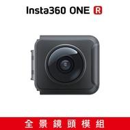Insta360 ONE R  全景鏡頭模組 鏡頭【公司貨】