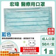 (任6盒單盒99元)宏瑋 衛生局檢驗 成人醫療口罩 (藍色) 50入/盒 (台灣製造 CNS14774) 專品藥局【2018092】