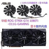 華碩/猛禽 ROG-STRIX-GTX1080Ti-O11G-GAMING顯卡散熱風扇