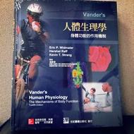 人體生理學 Vander's 人體生理學:身體功能作用機制
