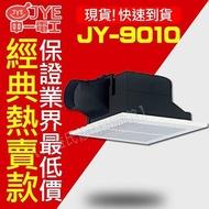 附發票 JY-9010浴室通風扇超峰型 中一電工 排風扇 排風機 抽風機【東益氏】售阿拉斯加 亞普牌 國際牌