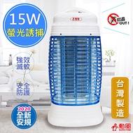 勳風15W誘蚊燈管補蚊燈(HF-8315)