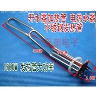 開水器加熱管 電熱水器電熱管發熱管 電熱棒220V1500W熱水器配件