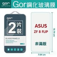 GOR 9H 華碩 ZenFone 8 Flip  鋼化 玻璃 保護貼 全透明非滿版 兩片裝【全館滿299免運費】