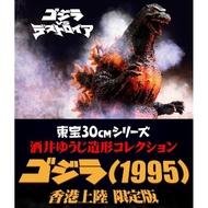 【日本版】X-PLUS 紅蓮哥吉拉 東寶 哥吉拉vs戴斯特洛伊亞 哥吉拉 1995 香港上陸 香港登陸 酒井裕司
