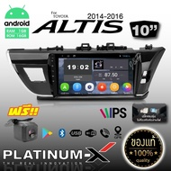 PLATINUM-X จอแอนดรอยด์ IPS 10 นิ้ว TOYOTA ALTIS 14-16 RAM1/2GB ROM16/32GB รับไวไฟ ดูยูทูปได้ จอตรงรุ่น จอแอนดรอย WIFI เครื่องเสียงรถ รถยนต์ Android จอ รถยนต์