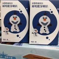 7-11 冰雪奇緣集點送 雪寶藍牙喇叭/面紙盒/毛毯/小提袋