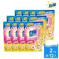 【白蘭】含熊寶貝馨香精華大自然馨香洗衣精加量補充包(2kgx12包)