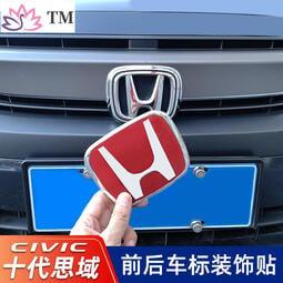 【可開發票】現貨 本田 Honda紅色車標黑色方向盤內飾改裝配件CRV5 CRV5.5 HONDA CRV 5代 5