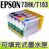 【浩昇科技】EPSON 73HN+T103 五色 填充式墨水匣+100CC墨水組 適用 T1100