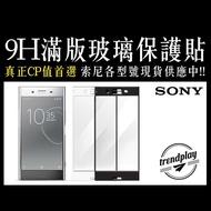 【Sony】滿版9H鋼化玻璃保護貼 Xperia 1 5 10 XZ3 XZ2 XZP XZ XA2