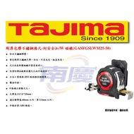 南慶五金 TAJIMA 剛厚包膠不鏽鋼捲尺-附安全扣/W磁鐵 GASFGSLWM25-50