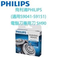 飛利浦PHILIPS (適用S9041/S9151) 電鬍刀專用刀 SH90
