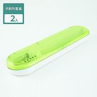 家適帝-紫外線牙刷除菌消毒盒 (2入)