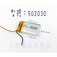 「永固電池」502030 3.7v 250mAh 聚合物鋰電池