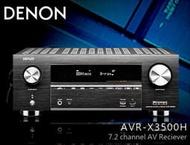 【風尚音響】DENON AVR-X3500H 7.2聲道 家庭劇院 AV 環繞,收音擴大機