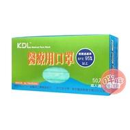 KDL 肯德利 醫療用口罩 (50片/盒) 三層 醫用 成人口罩 台灣製 鋼印 盒裝 符合CNS標準 【胖胖生活館】