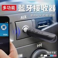 藍牙音源接收器/藍牙無線傳輸(耳機/自拍/喇叭/車用)