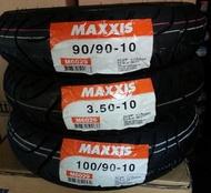 可超商 MAXXIS M6029正新瑪吉斯 100/90 100/80 350-10 90/90-10 10吋另有12吋