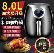 現貨 新款8L大容量 科帥AF708大容量110V台灣電壓 無油空氣炸鍋 氣炸鍋 電炸鍋 炸薯條機   時尚學院