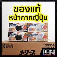 ส่งฟรี! พร้อมส่ง✅ Biken สีขาว/ดำ/ฟ้า ปั้มJAPAN QUALITY ทุกแผ่น หน้ากากอนามัยญี่ปุ่น 50 ชิ้น ราคาถูก ราคาส่ง