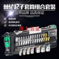 【廣大五金】德國Wera維拉棘輪套裝8001A Tool-check PLUS小型棘輪扳手