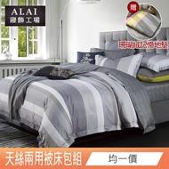 【ALAI寢飾工場】獨家贈史努比枕 台灣製 3M吸濕排汗天絲兩用被床包組(單人/雙人/加大/特大 均一價)