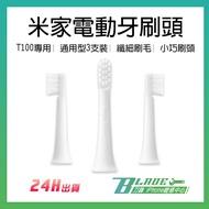 米家電動牙刷頭 T100牙刷頭/ 通用型 3支裝 現貨 當天出貨  清潔牙齒 刷毛 小米 替換刷頭【刀鋒】