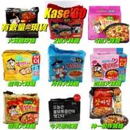 【Kase'GO】Samyang 韓國 三養 火辣炒麵 2倍火辣雞 4倍火辣雞 起司 奶油 咖哩 炸醬 冷拌 單包專區