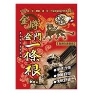 【金牌】龍金門一條根超大精油貼布(8片/入/15X11cm)