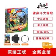 現貨秒發 任天堂Switch游戲NS卡帶健身環大冒險Ring fit Adventure中文 官方正品