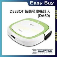 【Easy Buy】現貨 原廠 Ecovacs DEEBOT 智慧吸塵機器人(DA60)